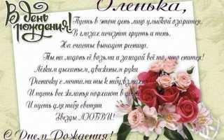 Поздравить с днем рождения женщину имя ольга. Поздравления с днем рождения ольге