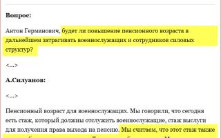 Российская газета пенсии для военных пенсионеров. Военные пенсии. Военная пенсия: выслуга лет