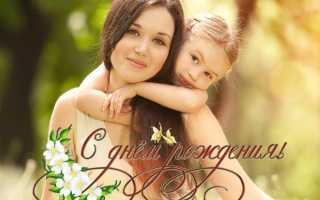 Поздравления маме с днем рождения ее дочери. Поздравление для мамы с рождением дочери (в стихах)