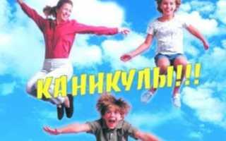 Поздравление детей с каникулами короткие, смс. Поздравление детей с каникулами