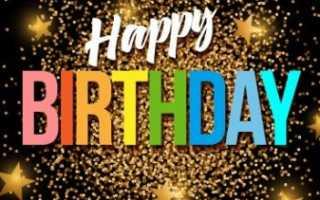 Что пожелать на день рождения уважаемому человеку. Поздравления своими словами с днем рождения