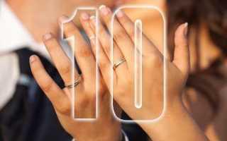 Какую свадьбу отмечают через 10 лет. Что дарить на розовую (оловянную) годовщину (10 лет свадьбы)