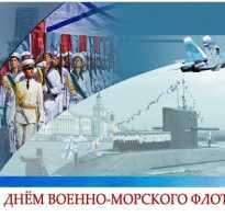 Поздравления с днем морского флота. Прикольные поздравления с днем военно-морского флота