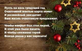 Как поздравить с наступающим новым годом. Поздравления с наступающим новым годом
