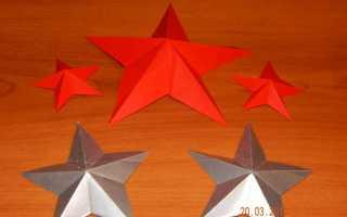 Бумажная золотая звезда на ёлку. Объемная звезда из бумаги: пошаговый фото-обзор