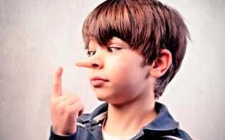 Что делать чтобы ребенок не врал. Почему ребёнок врёт: причины детской лжи, что с этим делать