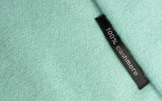 Кашемировый шарф теплый или нет. Что такое кашемир, чем он так ценен, и как определить подделку