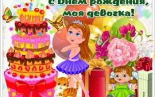 Поздравительные открытки с днем рождения девочке 11. Картинки с днем рождения девочке