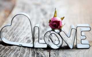 Что такое любовь: кратко и ясно своими словами о самом главном. Что такое любовь — своими словами