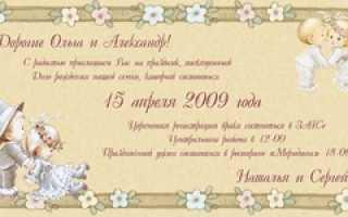 Как правильно подписывать приглашения на свадьбу. Примеры текстов свадебного приглашения