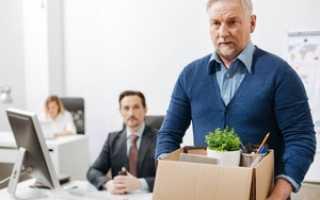 Выживают с работы пенсионера. Как уволить пенсионера без его желания по закону