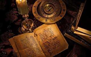 Ритуал найти хорошую работу. Подготовка к магии. Для прохождения собеседования