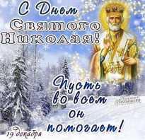 Поздравления в день святого николая. Поздравления с днем святого николая в стихах