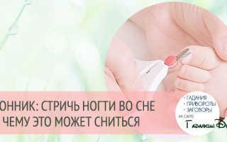 Обрезать ногти во сне себе. Занимаемся детскими ногтями во сне. Толкователь от «А» до «Я»