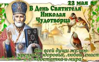 Поздравления с днем святого николая в стихах. Поздравления с днем николая чудотворца