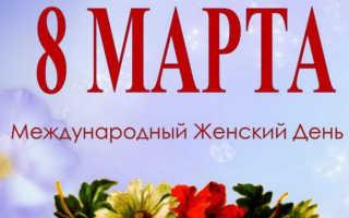 История происхождения 8 марта самое главное. Реальная история «8 марта» — прочтите, кто не знает
