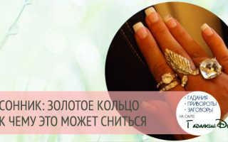 Во сне одевать перстень на палец. К чему снится кольцо на пальце — символ верности и любви