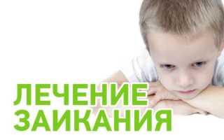 Заикание: как помочь ребёнку. Ребенок стал заикаться? Лечим заикание у детей в домашних условиях