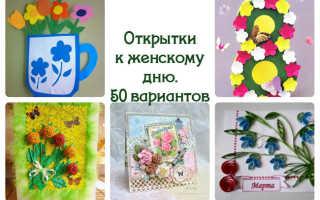 Изготовление открытки к 8 марта в начальной школе. Как сделать объемные открытки