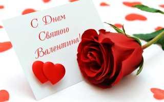 Святой валентин история возникновения праздника. День святого Валентина: Именины без именинника