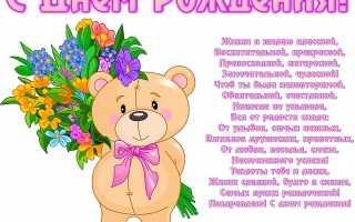 Поздравление с днем рождения маленькой девочке. Поздравления маленькой девочке с днем рождения