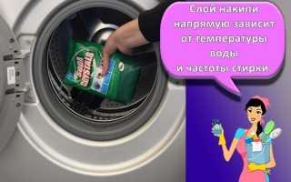 Почистить машину автомат от накипи. Как почистить стиральную машинку-автомат от грязи и запаха