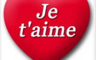 Фразы на французском о любви с переводом. Фразы на французском о любви (с переводом)