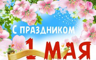 Поздравить с 1 мая прикольные. Прикольные поздравления с праздником весны и труда