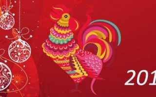 Как одеться на новый год женщине. Что надеть на встречу с Красным Петушком? Советы астрологов