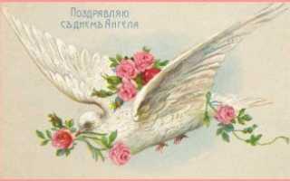 Смс поздравления с днем ангела короткие. Поздравления с Днем Ангела (именинами)