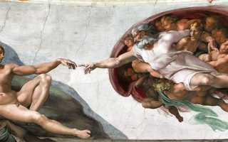 Микеланджело буонарроти сотворение мира. «Сотворение Адама»: взгляд с точки зрения нейронаук