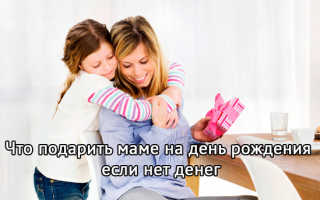 Что можно подарить маме на день. Что подарить маме, если нет денег — подарки маме своими руками