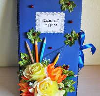 Оформление коробки конфет к дню учителя. Какой оригинальный подарок сделать учителю