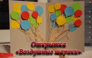 Рисунок с шариками с днем рождения. Мастер-класс «Открытка «Воздушный шар для папы