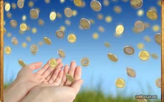 Как открыть поток денежной энергии. Как открыть денежный канал и привлечь удачу
