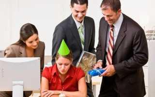 Как устроить сюрприз коллеге на день рождения. Поздравление коллеге с днем рождения своими словами