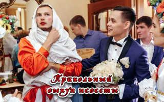 Идеи сценарии для выкупа невесты. Необычный выкуп невесты: сценарии к квестам жениха