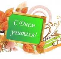 Лучшие поздравления с днем учителя в прозе. Поздравление в прозе с днем учителя