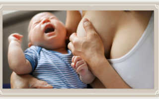 Младенец захлебнулся грудным молоком. Что нужно делать если новорожденный подавился молоком