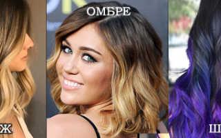 Как называется покраска волос. Окрашивание волос — Балаяж, Омбре, Шатуш и другие модные виды