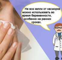 Назальные капли при беременности. Насморк при беременности: что можно капать в нос