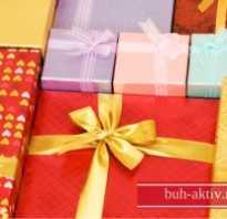 Что подарить коллеге мужчине. Подарки сотрудникам: оформление, налогообложение, учет