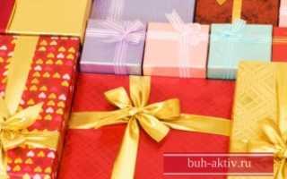 Подарки сотрудникам: оформление, налогообложение, учет. Что дарить коллеге на день рождения