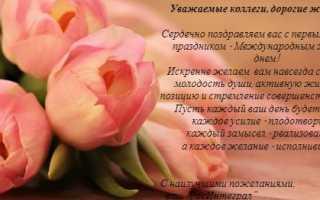 Поздравления с 8 марта женщинам коллегам. Поздравить коллег с международным женским днем