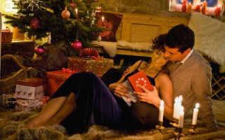 Почему мужчины не хотят встречать Новый год вдвоем и только вдвоем? Новый год вдвоем