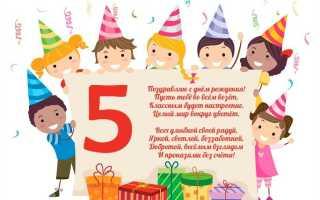 Открытка с днем рождения ребенку 5 лет. Картинки с Днем Рождения для мальчиков