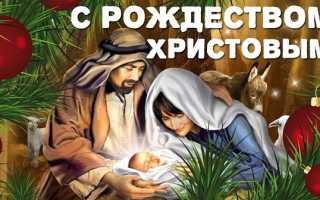 Поздравления с рождеством христовым в прозе. Поздравление с рождеством христовым своими словами
