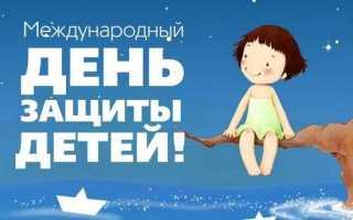 Поздравления в прозе с днем защиты детей. Международный день защиты детей. Стихи
