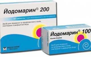 Какой йодомарин пить беременным 100 или 200. Йодомарин для здоровья беременной и её ребёнка