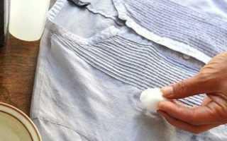 Как убрать прожженное пятно с одежды. Как убрать след от утюга на одежде подручными средствами